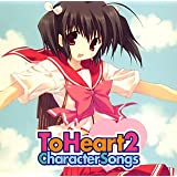 To Heart2 キャラクターソングス