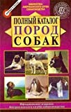 img - for The Complete Dog Book 19th Edition book / textbook / text book