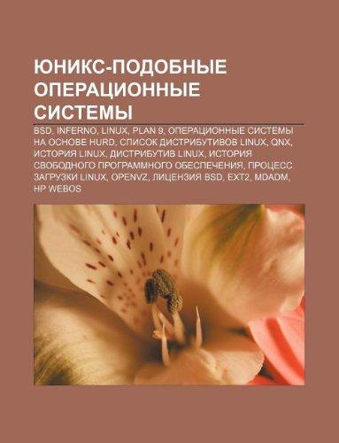 yuniks-podobnye-operatsionnye-sistemy-bsd-inferno-linux-plan-9-operatsionnye-sistemy-na-osnove-hurd-