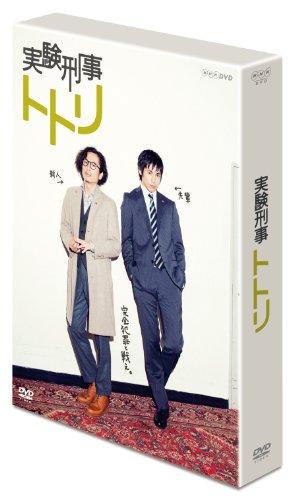 NHK DVD 実験刑事トトリ DVD-BOXの画像