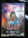 孫子 史上最強の兵法 勝利の知略 [DVD]