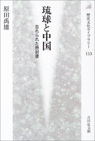 琉球と中国―忘れられた冊封使 (歴史文化ライブラリー)