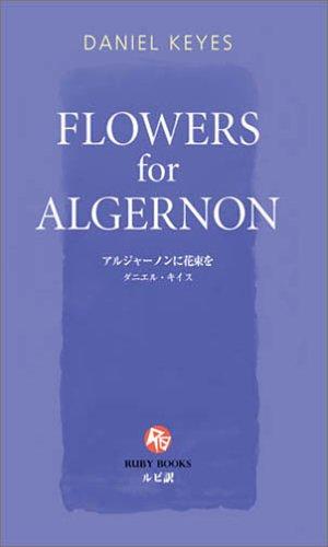 アルジャーノンに花束を [英語版ルビ訳付] 講談社ルビー・ブックス