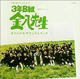 3年B組 金八先生 ― TV オリジナル・サウンドトラック