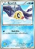 ポケモンカード BW5 【 ヒンバス 】【C】 PMBW5-RN010-C 《リューノブレード》