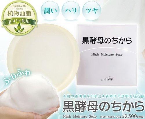 新時代の透明美容石鹸 黒酵母のちから 90g プロテオグリカン+βーグルカンW配合