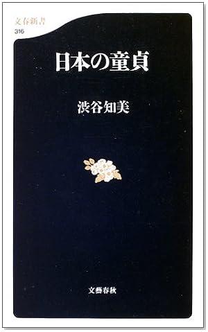 『日本の童貞』(渋谷知美/文藝春秋)