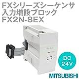 三菱電機 FX2N-8EX (増設ブロック) (入力8点) (縦形端子台接続) NN