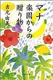 マナ 楽園からの贈り物 (角川文庫)