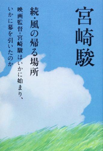 続・風の帰る場所—映画監督・宮崎駿はいかに始まり、いかに幕を引いたのか