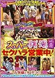 スーパー銭湯セクハラ営業中! [DVD]