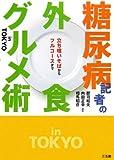 糖尿病記者の外食グルメ術in TOKYO―立ち喰いそばからフルコースまで