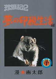 珍遊記2~夢の印税生活編~ 1 (ヤングジャンプコミックス)