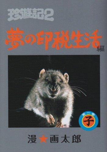 珍遊記2〜夢の印税生活編〜 1 (ヤングジャンプコミックス)