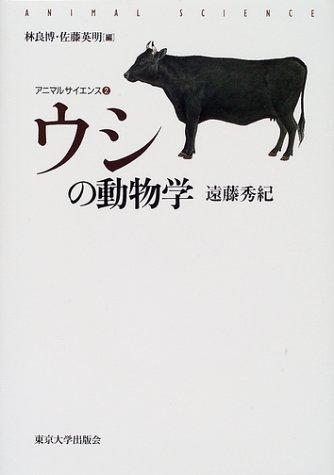 ウシの動物学 (アニマルサイエンス)