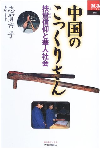 中国のこっくりさん―扶鸞信仰と華人社会 (あじあブックス)