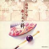 <COLEZO!TWIN>端唄・小唄・都々逸の粋