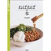 ねばねばの本 (生活実用シリーズ―Suki!)