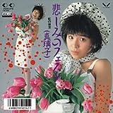 悲しみのフェスタ (MEG-CD)