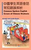 Common Spoken English Errors of Chineses Students