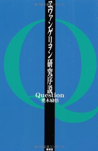 ヱヴァンゲリヲン研究序説Question