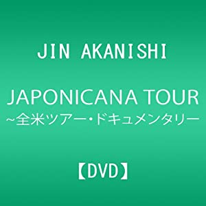 『JIN AKANISHI JAPONICANA TOUR 2012 IN USA ~全米ツアー・ドキュメンタリー(DVD)』