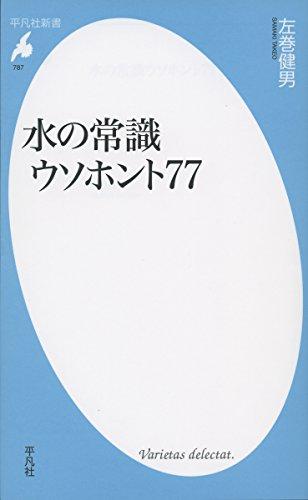 水の常識ウソホント77 (平凡社新書)