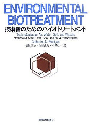 技術者のためのバイオトリートメント―生物分解による廃液・土壌・空気・地下水および廃棄物の浄化