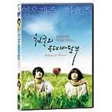 テレシネマ7 天国への郵便配達人 DVD 韓国版 英語字幕版