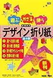 遊ぶ・かざる・使うデザイン折り紙(全4巻)―図書館版