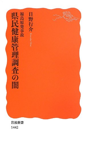 福島原発事故 県民健康管理調査の闇 (岩波新書)