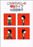 これがわたしの電脳ライフ / 大田垣 晴子 のシリーズ情報を見る