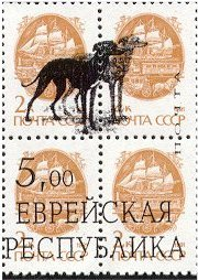 Whippet Jewish Republic Overprint - Stamp