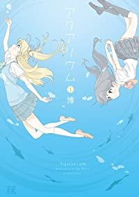 アクアリウム (1) (まんがタイムKRコミックス)
