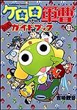 ケロロ軍曹 (11.5) 公式ガイドブック (カドカワコミックスAエース)