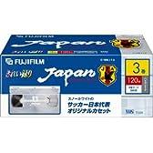 富士フイルム VHSテープ きれい録りサッカー日本代表 スノーホワイト120分3P(品目コード:200503771) T-120X3 F HG J NW