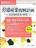 日経ビズテックNo.009 MOTを究める技術経営戦略誌  日経BPムック-日経ビズテック