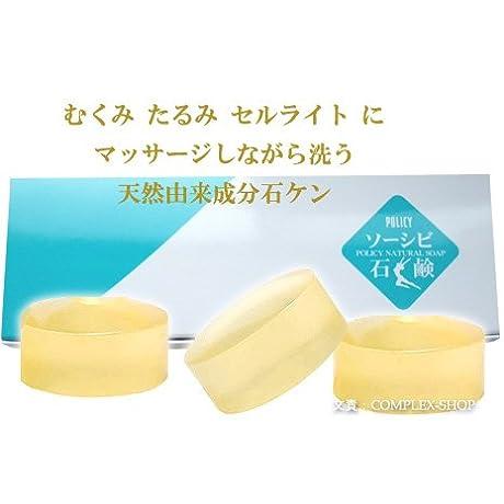 ポリシー化粧品 ソーシビ石鹸 100g×3個入 むくみ たるみ セルライト が気になる方に 天然由来成分 石けん 敏感肌 乾燥肌 脂性肌 冷え性 和漢エキス 美容塩 配合 ダイエット にも