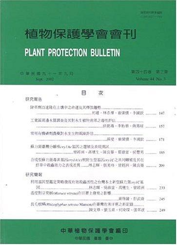 Plant Protection Bulletin