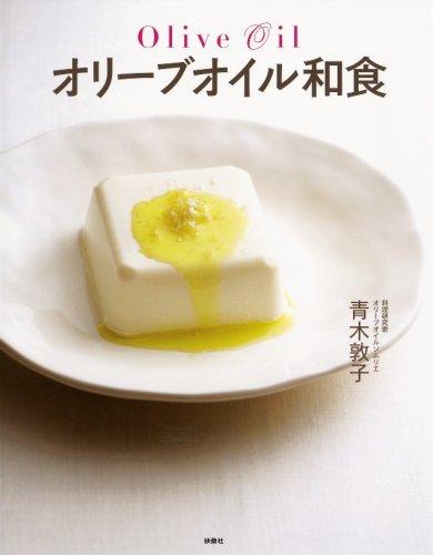 オリーブオイル和食