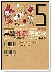 黒鷺死体宅配便 (5) (カドカワコミックスAエース)
