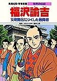 福沢諭吉 文明開化につくした教育者 (学習漫画 世界の伝記)