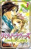 リミテッド・ラヴァーズ 3 (プリンセスコミックス)