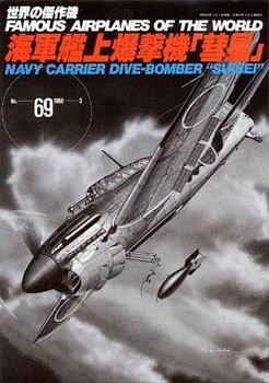 世界の傑作機 no.69(1998ー3) 海軍艦上爆撃機「彗星」 (世界の傑作機 NO. 69)