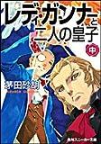レディ・ガンナーと二人の皇子 (中) (角川スニーカー文庫)