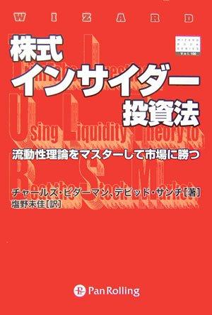 株式インサイダー投資法 (ウィザードブックシリーズ)