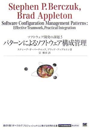 パターンによるソフトウェア構成管理