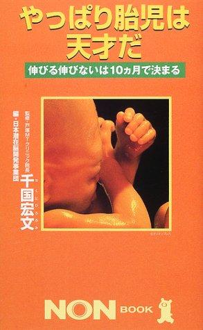 やっぱり胎児は天才だ―伸びる伸びないは10カ月で決まる (ノン・ブック)