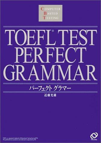 TOEFLテストパ-フェクトグラマ-