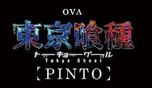 【Amazon.co.jp限定】OVA 東京喰種トーキョーグール[PINTO](L版生写真付) [Blu-ray]